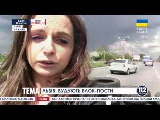"""Во Львове строят блокпосты в срочном порядке, - сюжет телеканала """"112 Украина"""""""