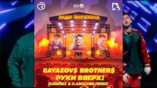 GAYAZOV$ BROTHER$, Руки Вверх - Ради танцпола (Ramirez & D. Anuchin Radio Edit)