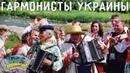 Играй, гармонь! Украинский фестиваль гармонистов ©2006