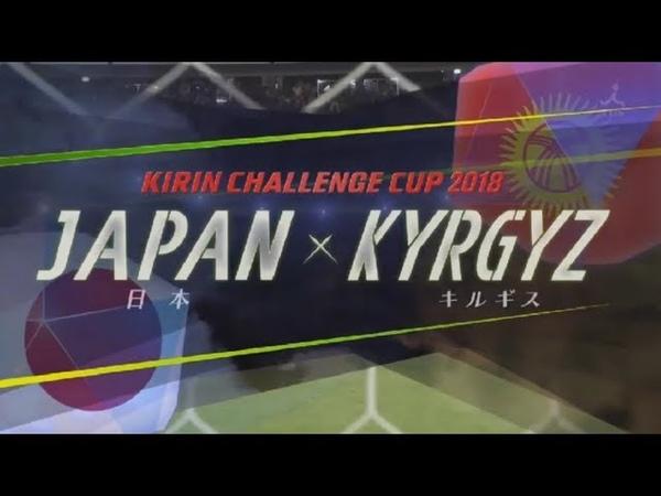 キリンチャレンジカップ2018「日本×キルギス」2018年11月20日 FT 4 0