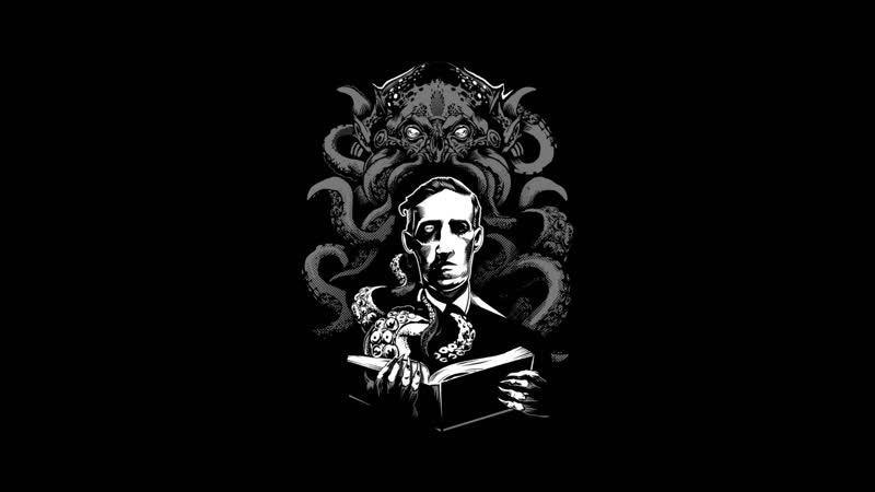 83 Говард Лавкрафт Ночное братство