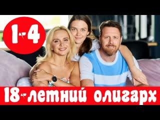 18 letnii oligarh (2020) 1-4 серия