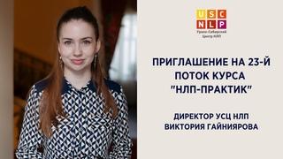 """Приглашение на 23-й поток курса """"НЛП-практик"""" от Виктории Гайнияровой"""