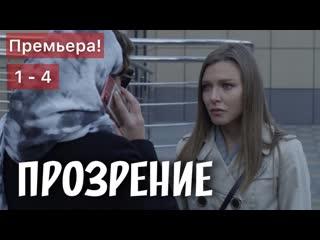 Пpoзpeнue 1-4 серии из 4 (2021) Мелодрама