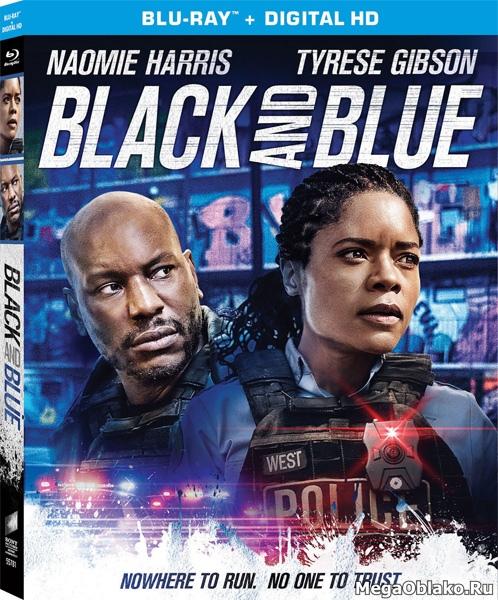 Чёрный и синий / Black and Blue (2019/BDRip/HDRip)