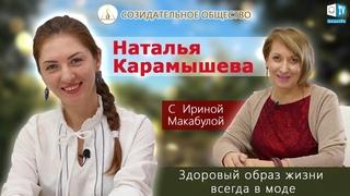 Наталья Карамышева — инструктор по скандинавской ходьбе о Созидательном обществе