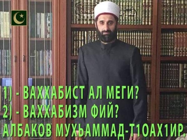 ВАХХАБИСТ АЛ МЕГИ, ВАХХАБИЗМ ФИЙ