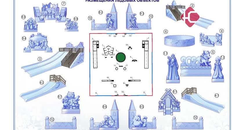 Готов предварительный эскиз ледового городка