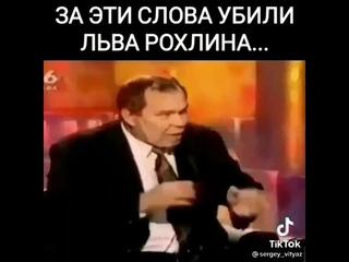За эту правду убили Льва Рохлина. Ельцинская ОПГ под крышей МИ6 рвется к власти