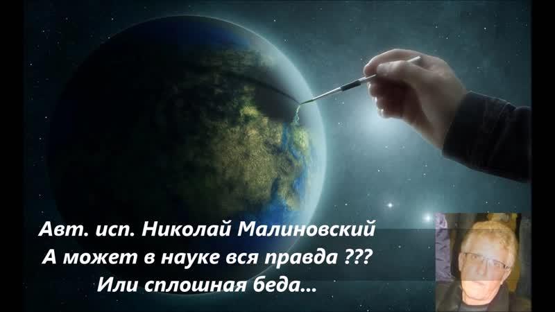 Авт исп Николай Малиновский Аможет в науке вся правда или сплошная беда