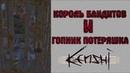 Kenshi - Сюжет Рабовладельцы 5 МОНТАЖ