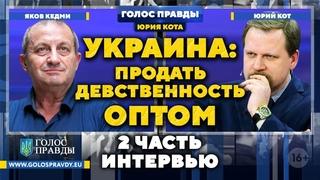 Яков Кедми: Украина – продать девственность оптом (2 часть интервью). «Голос Правды» @Юрий Кот