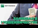 BNP Paribas заплатит штраф