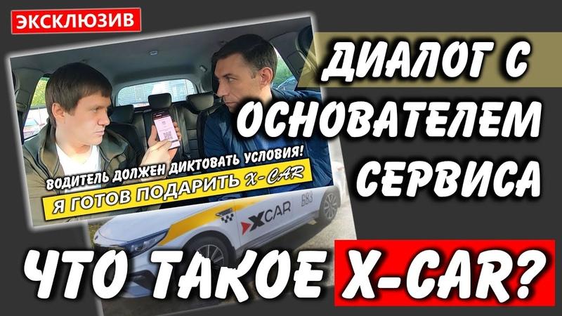 Такси X CAR Диалог с основателем сервиса для водителей x car тарифы комиссия активы и т д