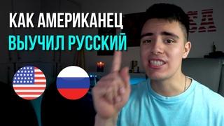 Как я выучил русский за 1 год / Иностранец говорит по-русски