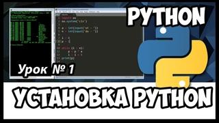 Уроки Python. Установка Python. Первая программа