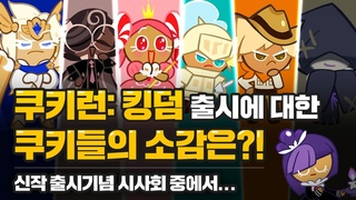 Cookie Run: Kingdom Voice-Acting, PART 3🎙We asked what the Cookies think about the release. 🤠