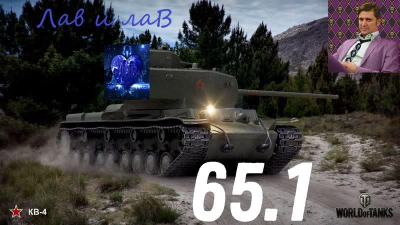 Лав World of Tanks Мир танков Климент Ворошилов Четвёртый №65 1 Это мы