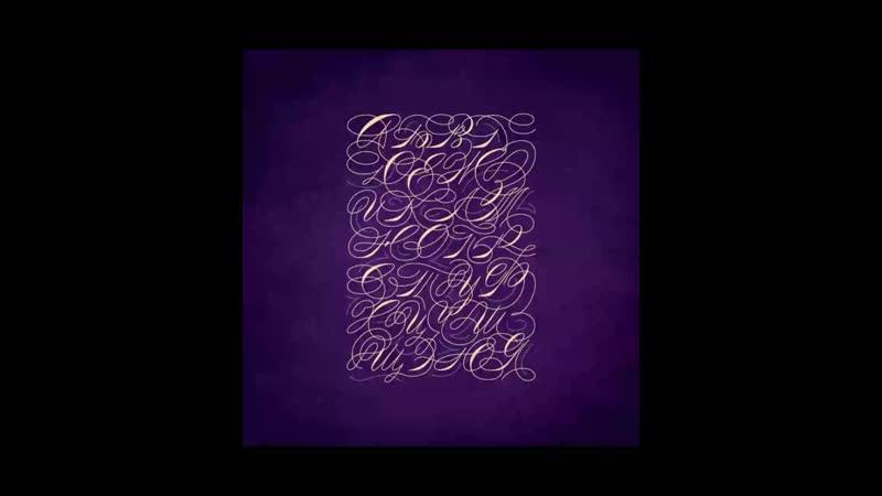 Каллиграфический алфавит