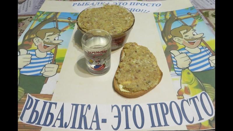 Форшмак блюдо еврейской кухни по одесски