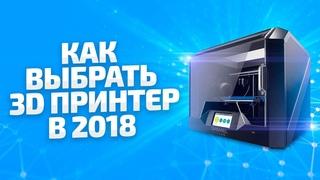 Как выбрать 3D принтер.  Какой 3Д принтер лучше? Обзор 3д принтеров 2018