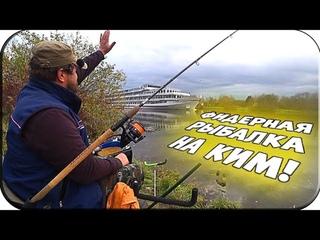 Фидерная рыбалка на КИМ!