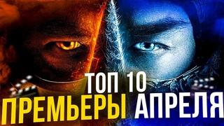 ТОП 10 ПРЕМЬЕРЫ АПРЕЛЯ 2021 - Офигенные фильмы! Что посмотреть в кино - апрель?