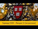 11. CS50 на русском Лекция 11 Гарвард, Основы программирования, осень 2015 год