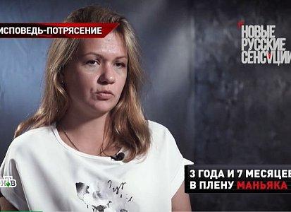 Рязанка Екатерина Мартынова, которая 3,5 года провела в плену у скопинского маньяка Виктора Мохова, стали героиней шоу НТВ «Новые русские сенсации» Изо дня в день тебя насилуют, все одно и то