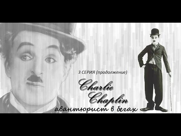 Чарли Чаплин авантюрист в бегах продолжение 3 серия Charlie Chaplin adventurer on the run sequel 3 e
