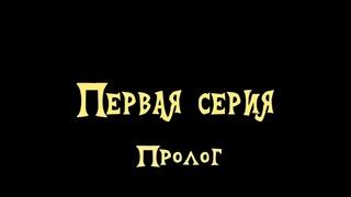 падение эквестрии пролог (1se,ep1)