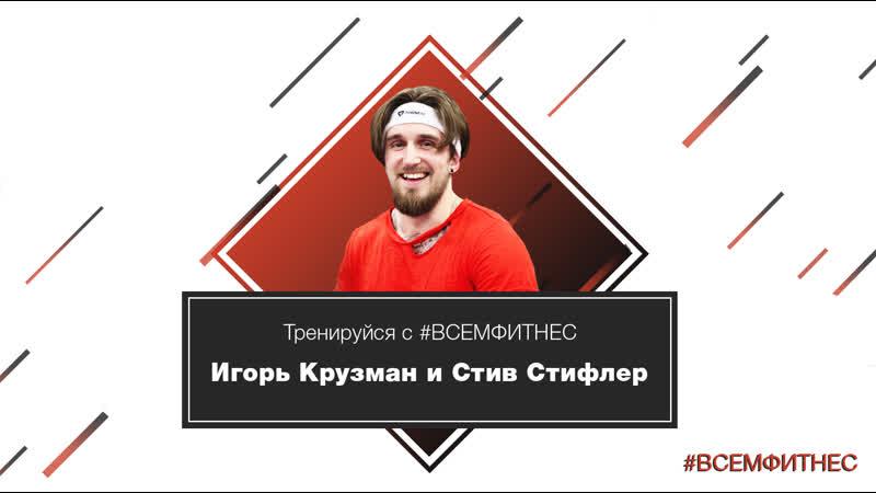 Игорь Крузман и Стив Стифлер