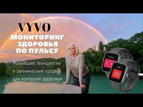Фитнес браслет НЕТ! Новейшие смарт часы VYVO LIFE ! Презентация VYVO.