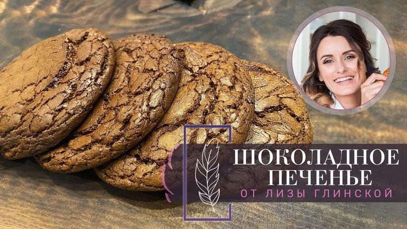Шоколадное ПЕЧЕНЬЕ с трещинками ПОШАГОВЫЙ рецепт Печенье БРАУНИ с Лизой Глинской