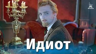 Идиот (драма, реж. Иван Пырьев, 1958 г.)