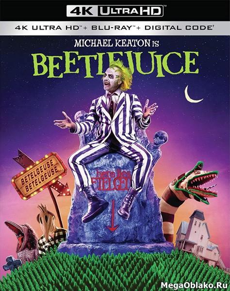 Битлджюс / Битлджус / Beetlejuice (1988) | UltraHD 4K 2160p