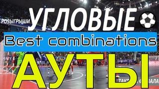 Про Футзал ⚽ Розыгрыши. Угловой. Аут. Штрафной удар. Футзал / Draws.  Corner. Out. Free kick. Futsal