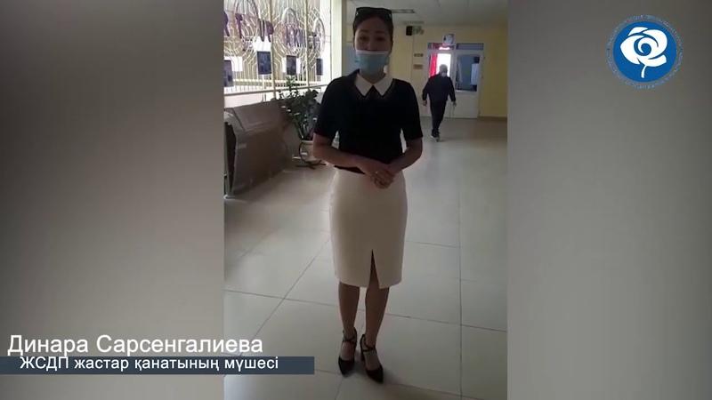 ЖСДП БҚО филиалы көпбалалы отбасыларға компьютер таратын комиссия мүшелігінде Дианара Сарсенгалиева