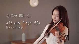 Lee Suhyun(AKMU) - In Your Time (It's Okay to Not Be Okay OST) | Jenny Yun ver.