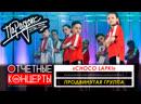 ЦСТ Парадокс коллектив Сhoco Lapki