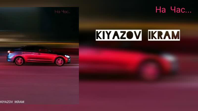 KIYAZOV IKRAM - На Час...