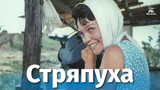 Стряпуха (комедия, реж. Эдмонд Кеосаян, 1965 г