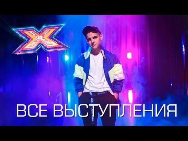 Суперфиналист шоу Х-фактор-9 Дмитрий Волканов | Все выступления