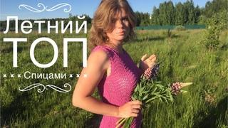 Летний ТОП / МАЙКА спицами «Розовая Мечта» 💓 Мастер-класс