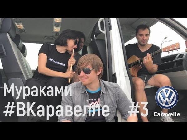 Мураками - Карамболь ВКаравелле Выпуск 3