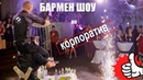 Бармен шоу дуэт на корпоратив. Shaker Bar Show Москва 2020.
