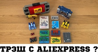 Нужны ли Трансформеры с Али? / Микрокассеты G1 +