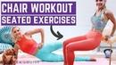 Лучшие упражнения сидя на стуле THE BEST CHAIR WORKOUTS AND SEATED EXERCISES Rebecca Louise