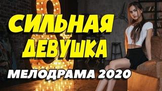 Восхитительный фильм о любви пробьет на слезу - СИЛЬНАЯ ДЕВУШКА / Русские мелодрамы новинки 2020