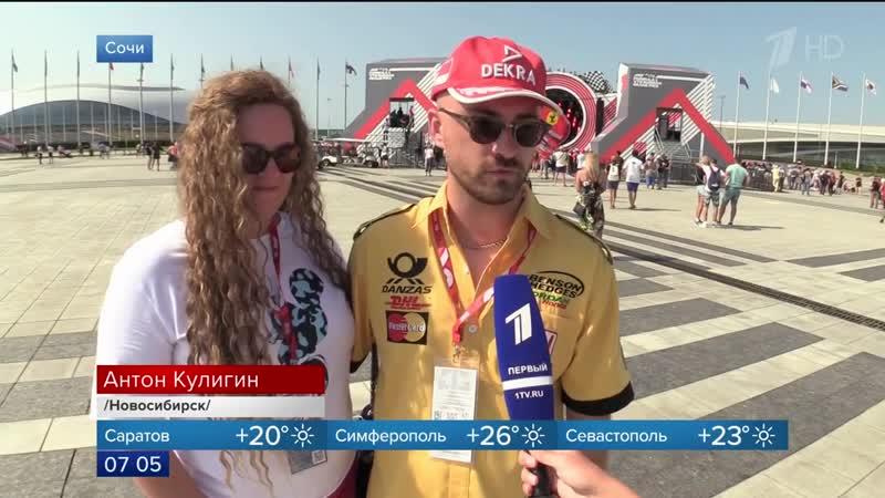ВСочи стартует Гран при России Формулы 1